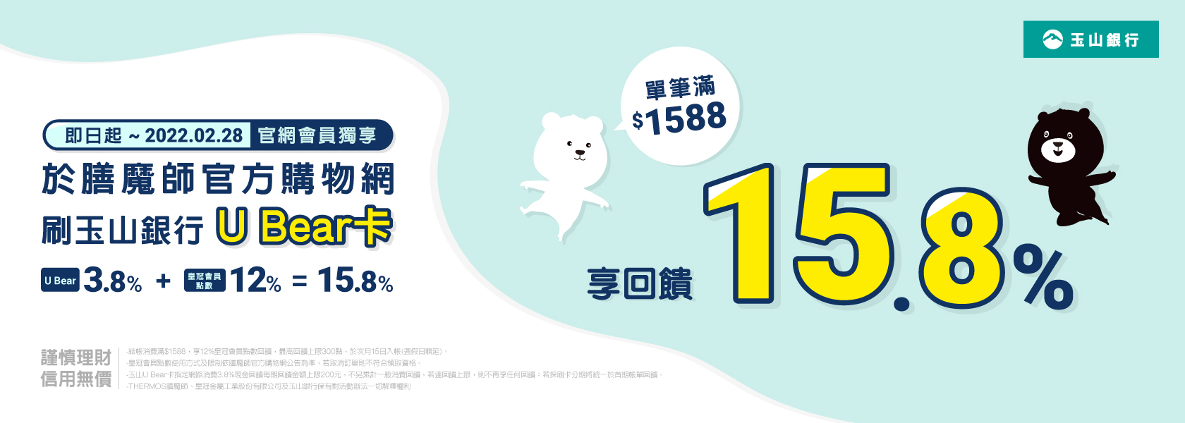 刷玉山Ubear卡,最高可享15.8%回饋
